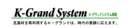 K-グランドシステムとは