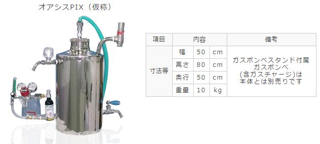 水素水浄水器