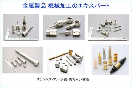 墨田螺子産業株式会社製作品