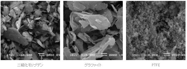 固体潤滑剤のSEM像