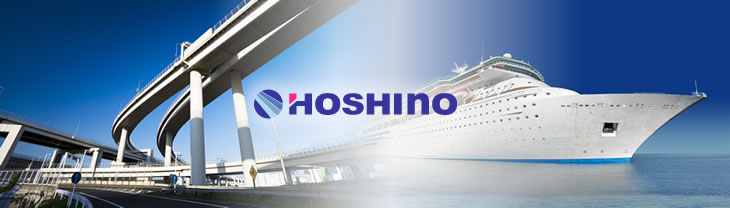 高速道路や大型船舶などにも星野の技術が生かされています